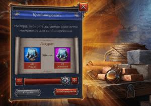 Комбинирование материалов в Throne: Kingdom at War