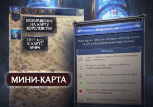 Мини-карта в Throne: Kingdom at War
