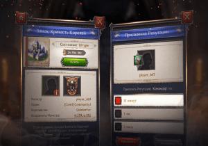 Репутации в Крепости Королей